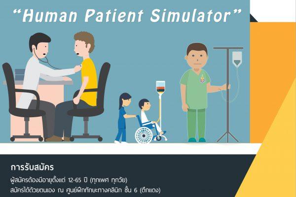 human-patient-simulator